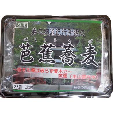 芭蕉蕎麦(2食)
