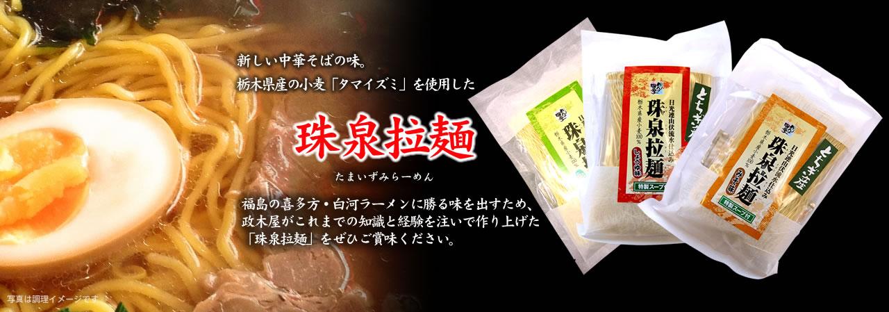 珠泉拉麺のご紹介