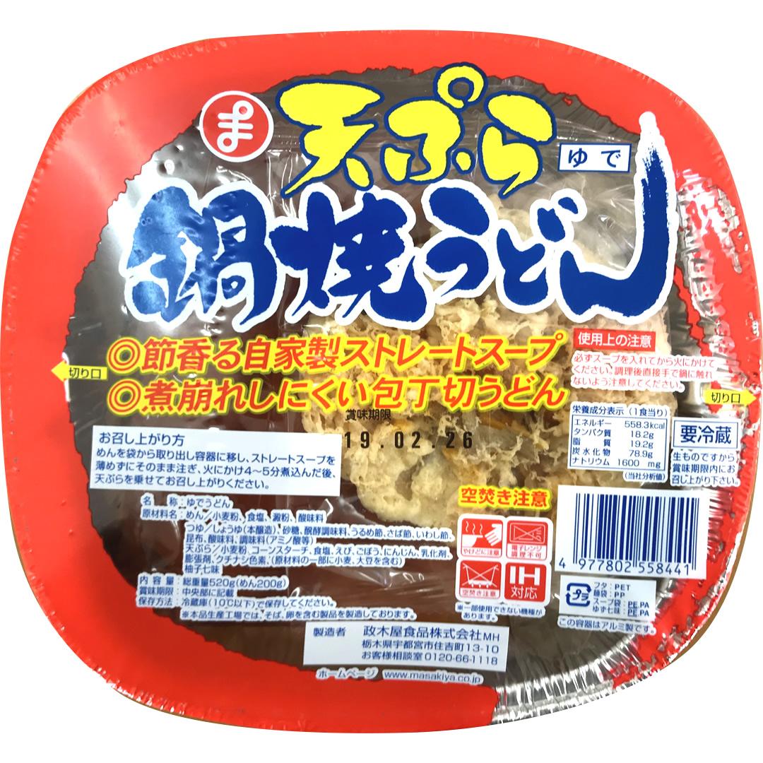 鍋焼 うどん 天ぷら (冬季限定)