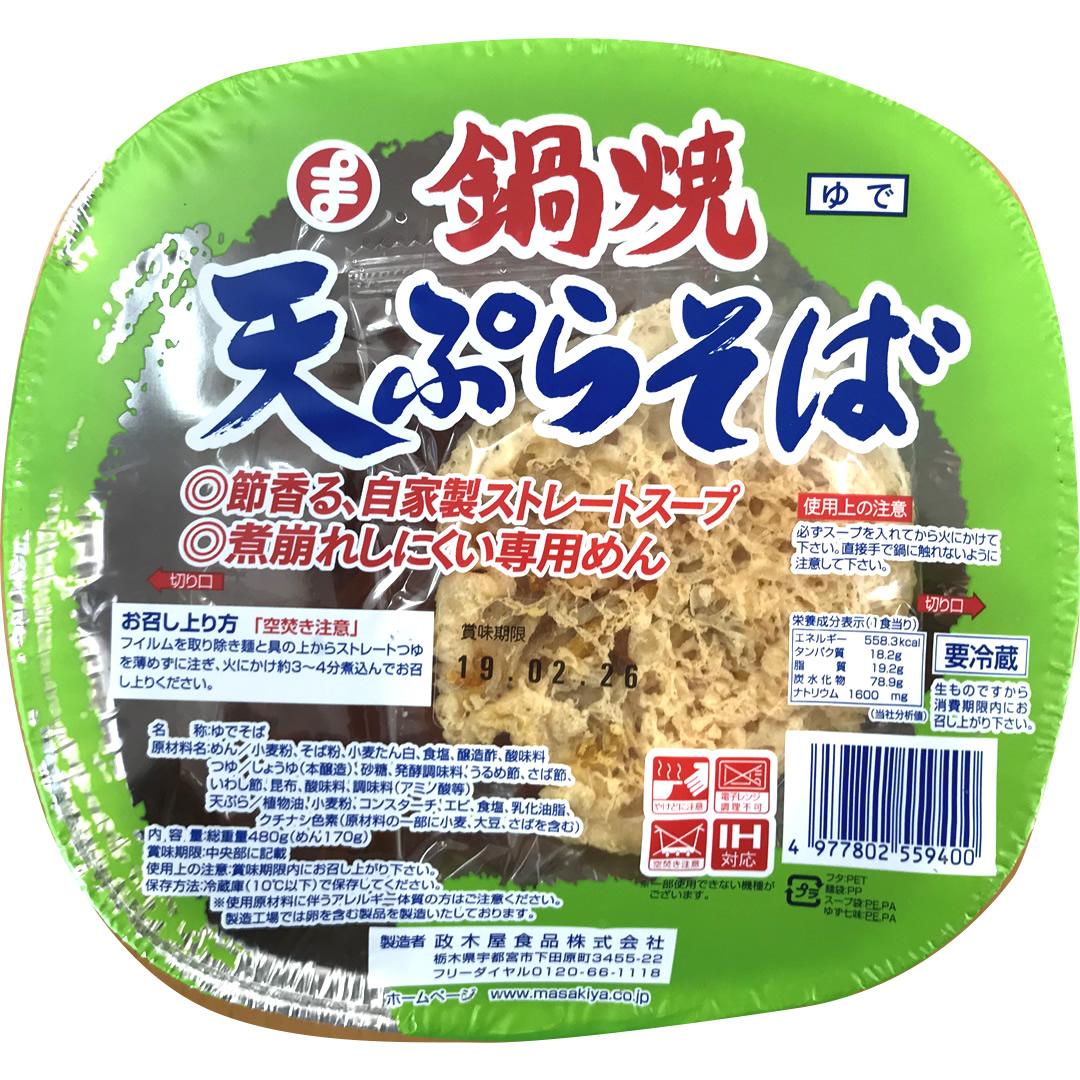 鍋焼 そば 天ぷら (冬季限定)