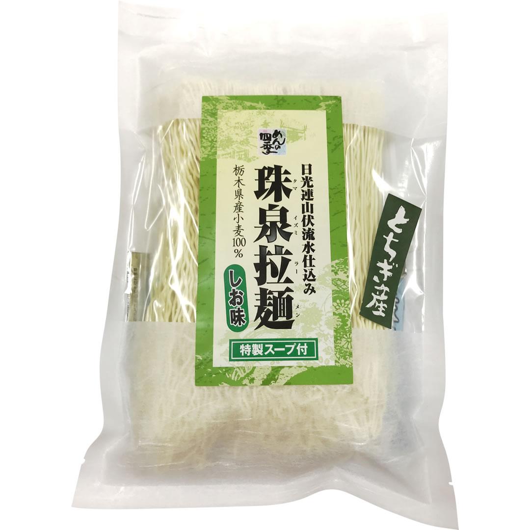 珠泉拉麺(しお味)