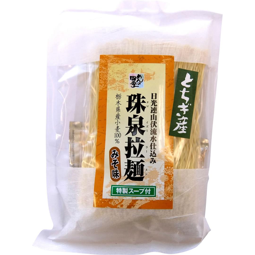 珠泉拉麺(味噌味)