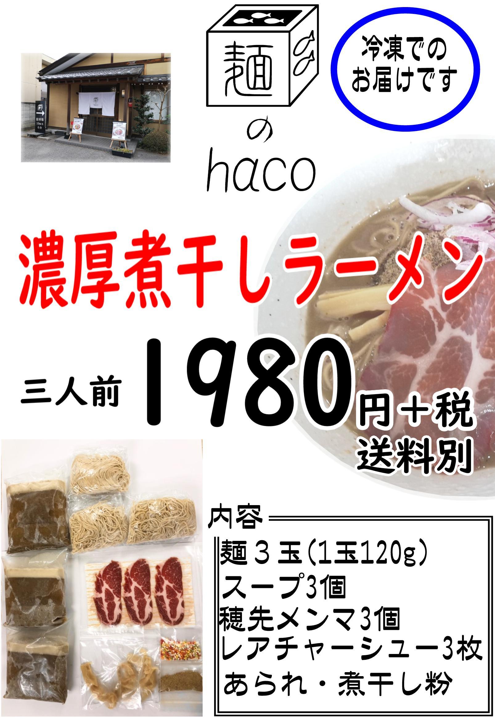 麺のhaco ラーメン三人前セット