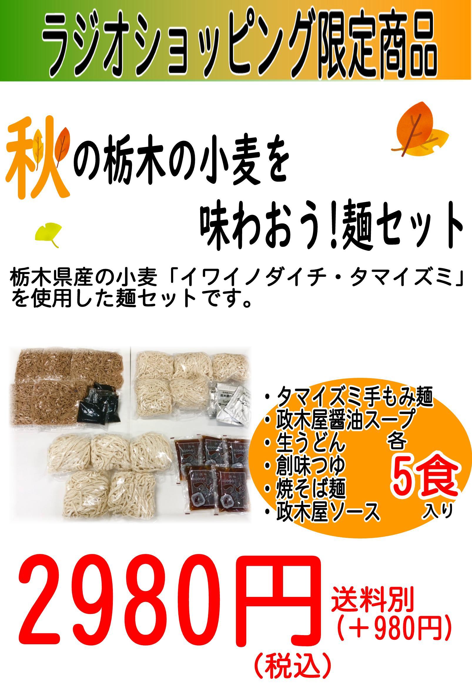 秋の栃木の小麦を味わおう!麺セット