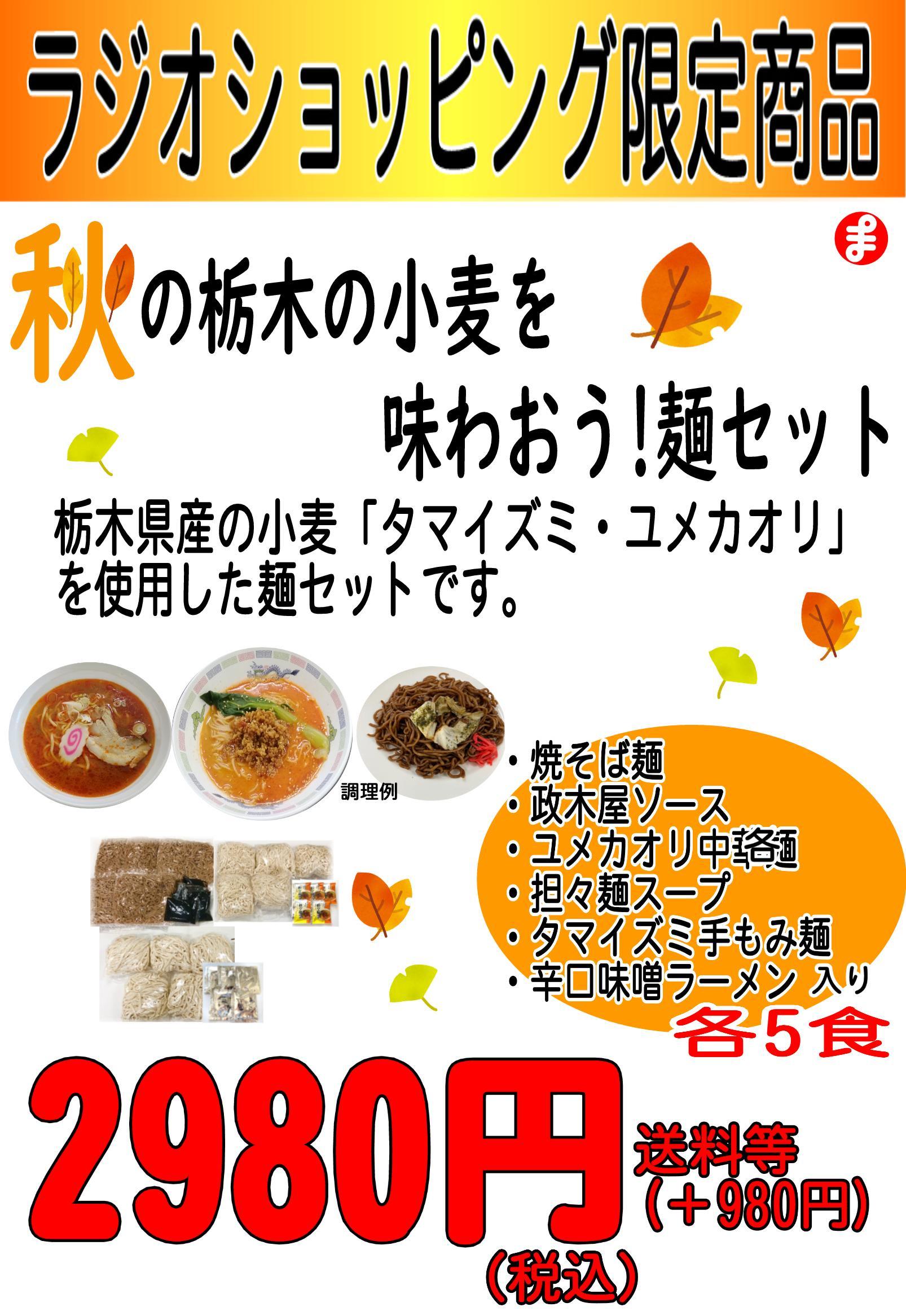 栃木の小麦を味わおう!麺セット